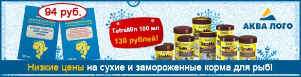 Самые низкие цены на замороженные корма АКВА ЛОГО и сухие корма TetraMin!