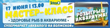 Мастер-класс Tetra «Здоровье рыб в аквариуме»!