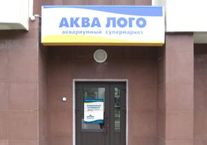 Фотогалерея залов супермаркета на Тропарево
