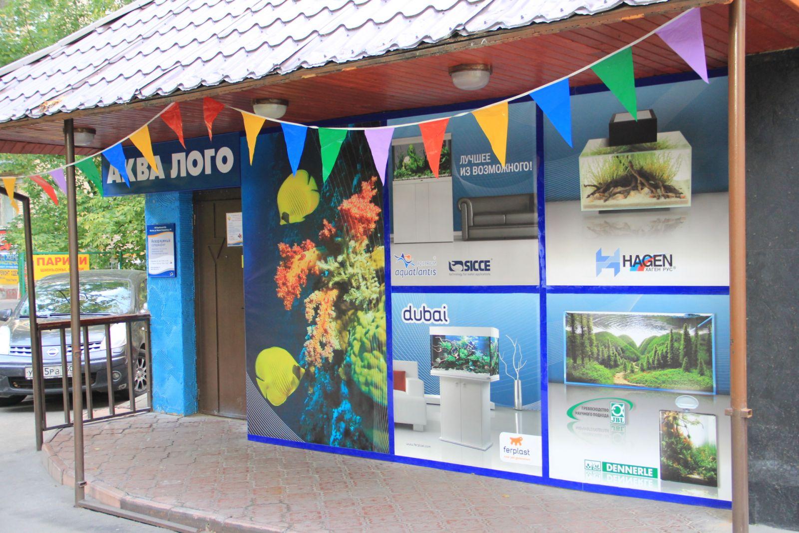 Аквариумный супермаркет Аква Лого на ВДНХ - добро пожаловать!