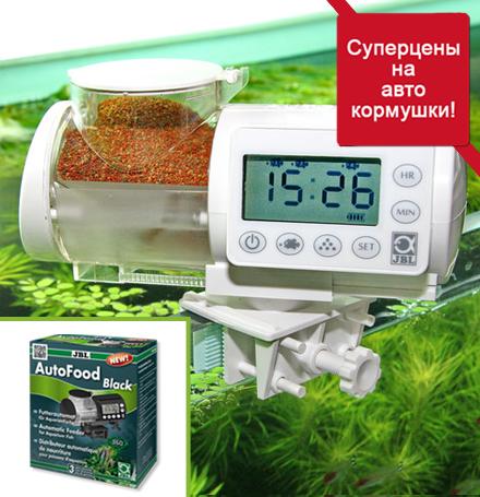 Автоматическая кормушка JBL Autofood в Аква Лого по суперцене - 3900 рублей!