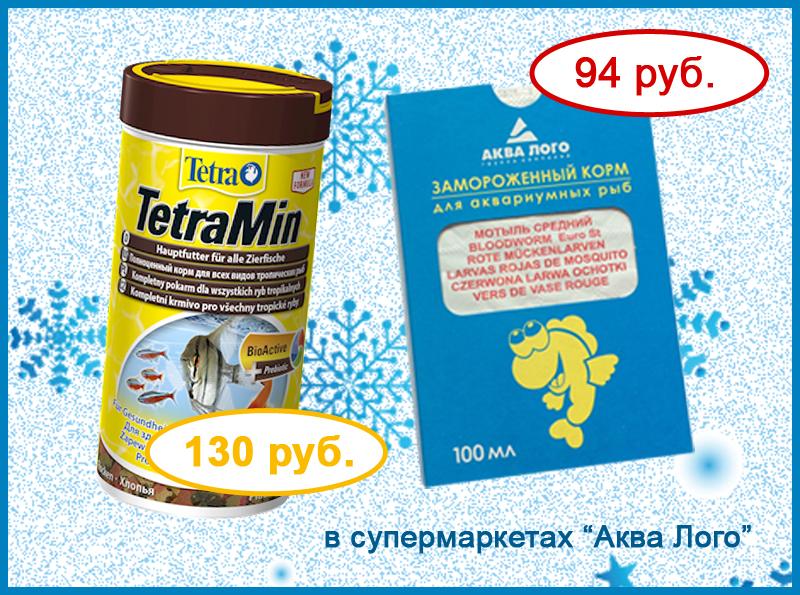 В супермаркетах Аква Лого скидка на кондиционеры Tetra Aquasafe 120 рублей!