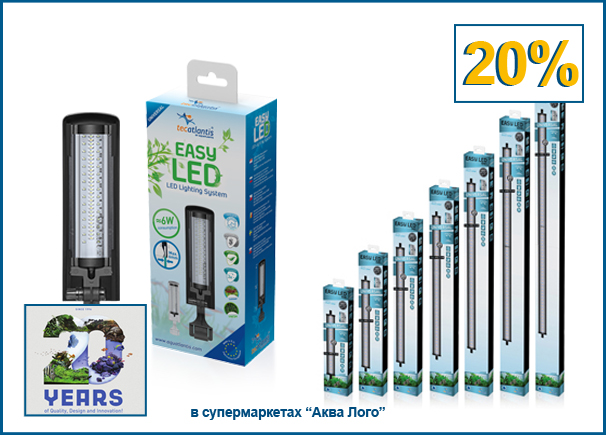 В супермаркетах Аква Лого скидка на светильники Aquatlantis EASY LED - 20%!