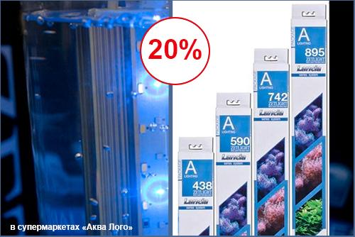 Скидка 20% на светильники Zet Light для морского и пресноводного аквариума!
