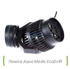 Контролируемые помпы течения от компании AQUA MEDIC - EcoDrift
