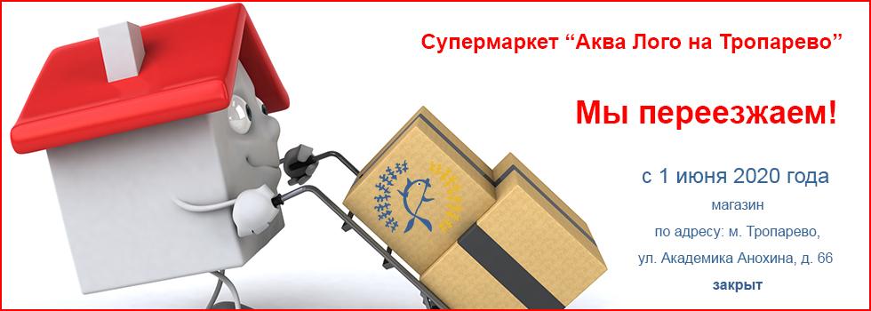 https://www.aqualogo.ru/img/images/Banner-zaktitie-supermarketa-Aqua-logo-Troparevo-1.jpg