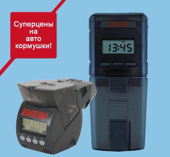 Superceny_na_avtokormushki_Eheim.jpg