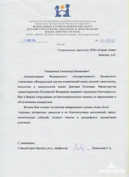 AkvaLogo_pomogaet_bolnym_detjam2014073023371600.jpg