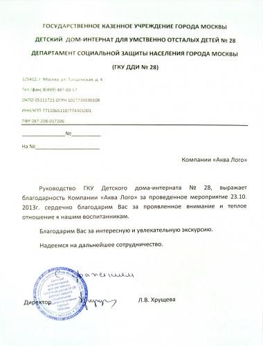 JekskursijaAkvaLogo__detdom_282013102911333103.jpg